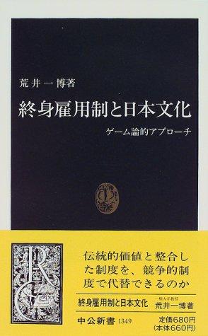 終身雇用制と日本文化―ゲーム論的アプローチ (中公新書)の詳細を見る