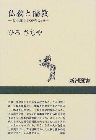 仏教と儒教―どう違うか50のQ&A (新潮選書)の詳細を見る