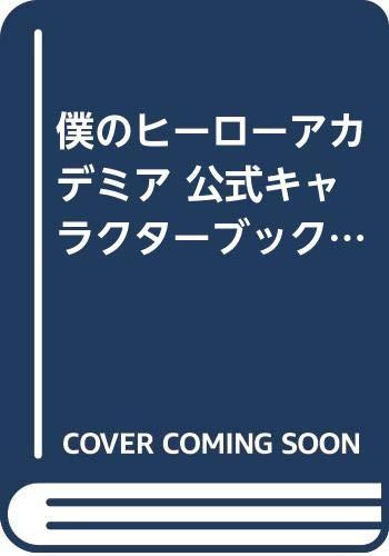 僕のヒーローアカデミア 公式キャラクターブック2 Ultra Analysis (ジャンプコミックス)