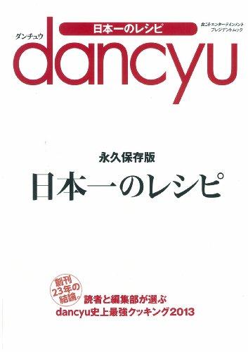 日本一のレシピ 永久保存版 (プレジデントムック)