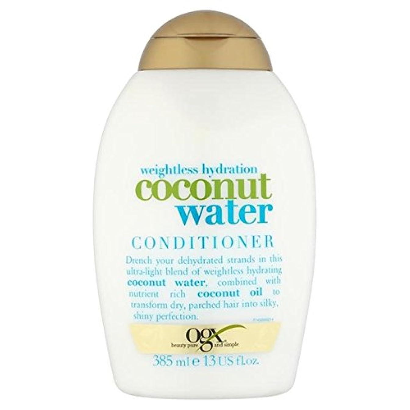 もつれ明快ファブリックココナッツ水コンディショナー385ミリリットル x4 - Ogx Coconut Water Conditioner 385ml (Pack of 4) [並行輸入品]