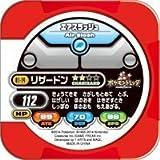 ザ・ポケモントレッタ01弾/PT10-14 スーパー リザードン