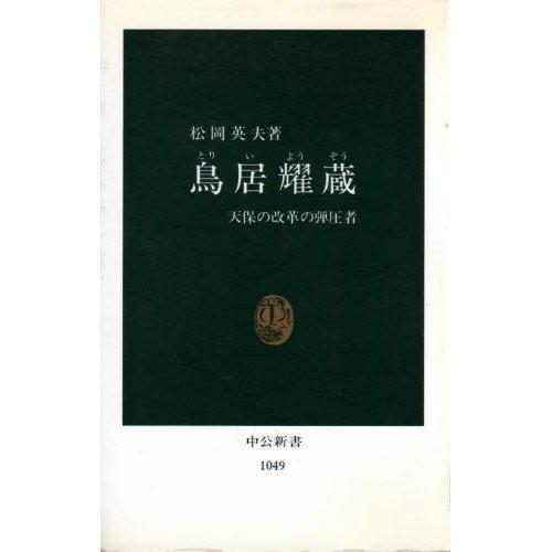 鳥居耀蔵―天保の改革の弾圧者 (中公新書)の詳細を見る