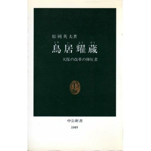 鳥居耀蔵―天保の改革の弾圧者 (中公新書)