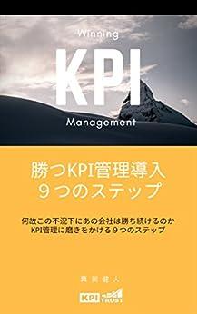 [真岡健人]の勝つKPI管理導入9つのステップ: 何故この不況下にあの会社は勝ち続けるのか (KPI Trust)