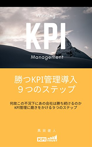 勝つKPI管理導入9つのステップ: 何故この不況下にあの会社は勝ち続けるのか (KPI Trust)