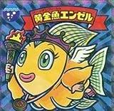 ビックリマン スーパーゼウス外伝 天-01【黄金魚エンゼル】(シール単品) -