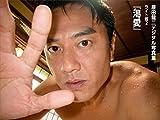 原田龍二「渇愛」 デジタル写真集ライト版2