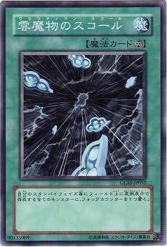 遊戯王/第5期/6弾/GLAS-JP052 雲魔物のスコール