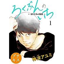 ろくぶんのいち ~ぼくたちの格差~プチキス(1) (Kissコミックス)
