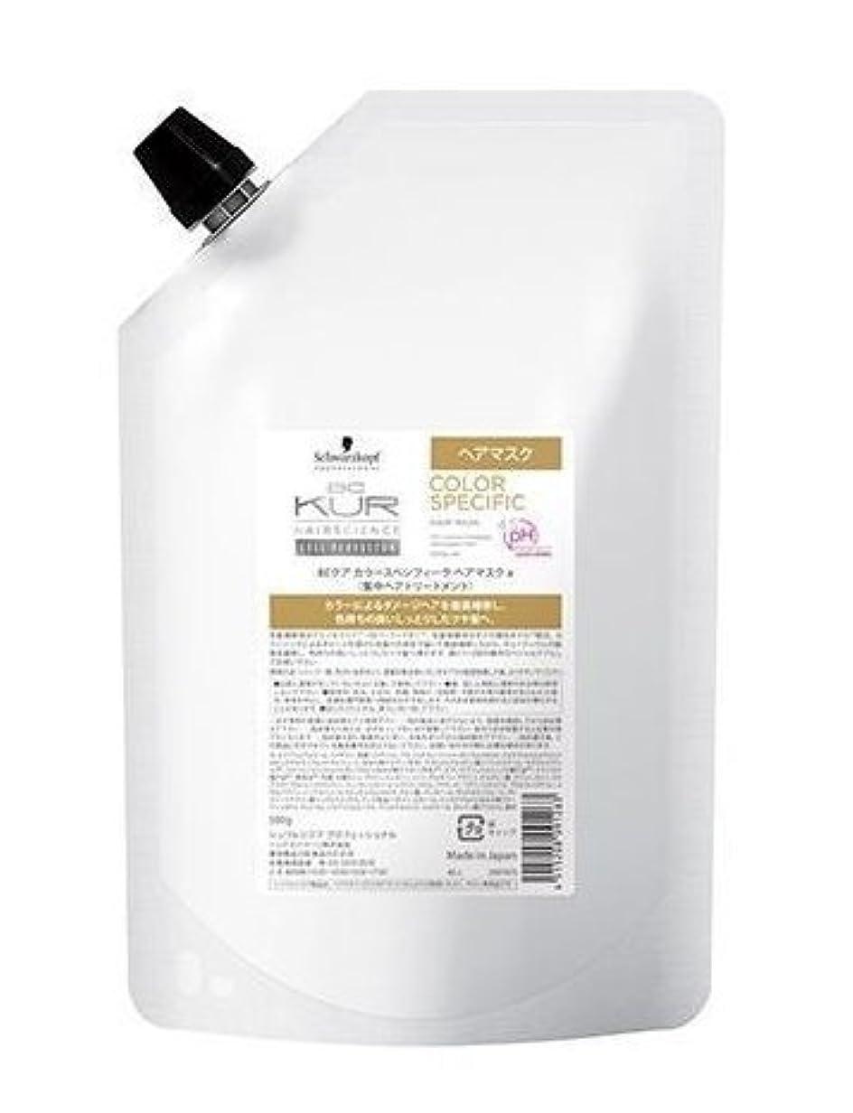 玉ねぎ誘う洗剤シュワルツコフ BCクア カラースペシフィーク ヘアマスク a 500g 詰め替え