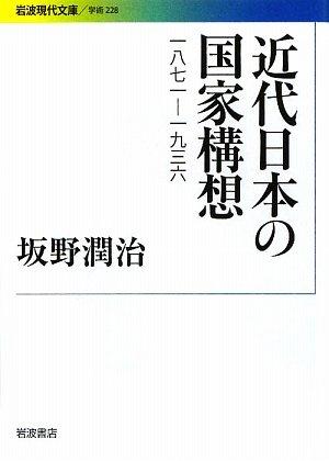 近代日本の国家構想―1871‐1936 (岩波現代文庫)の詳細を見る