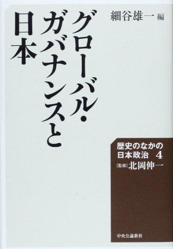 グローバル・ガバナンスと日本 - 歴史のなかの日本政治4