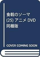 食戟のソーマ 25 ([特装版コミック])