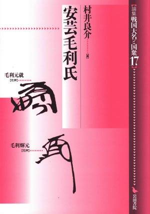 安芸毛利氏 (論集 戦国大名と国衆)