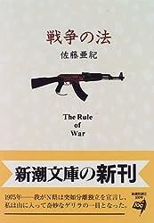 戦争の法 (新潮文庫)