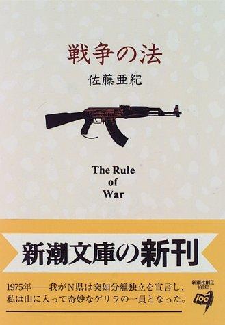 戦争の法 (新潮文庫)の詳細を見る