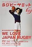 ラグビーサミット第1回 「We Love Japan Rugby」 ラグビーを楽しめ!