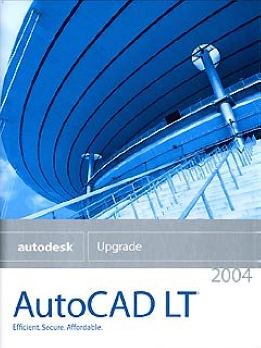 外部休みライドAutoCAD LT2004コマーシャル アップグレード製品スタンドアロン