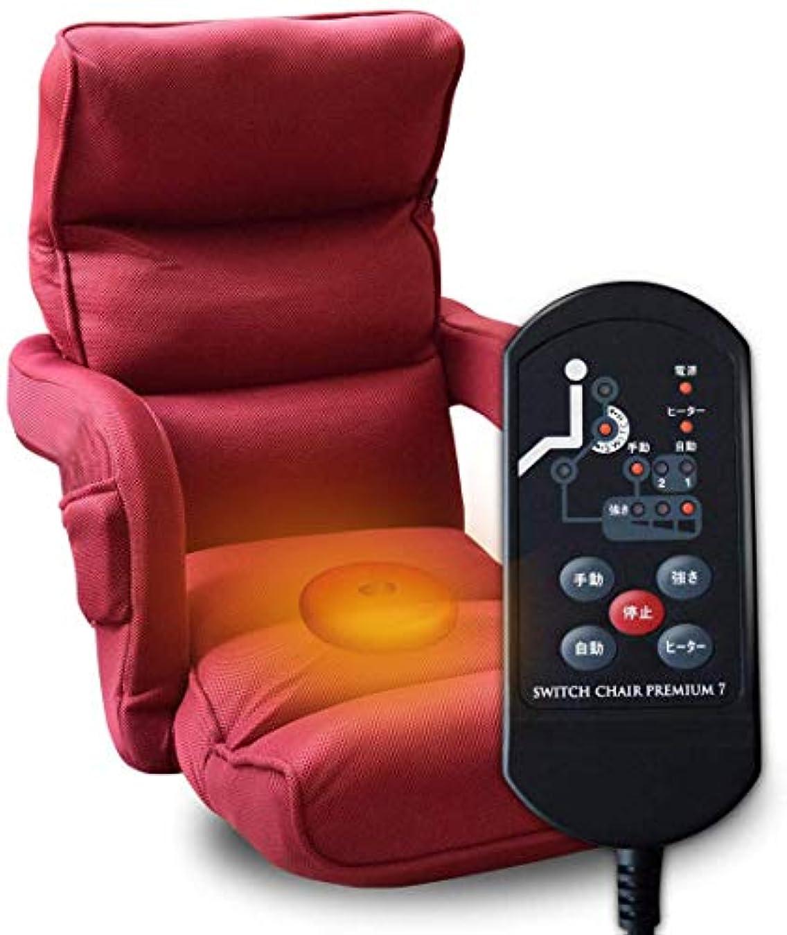 無関心休眠写真SWITCH CHAIR PREMIUM 7 マッサージ器 マッサージ機 肘掛け付き座椅子 マッサージ ヒーター 首 肩 腰 肩こり 背中 マッサージチェア ビクトリアンローズ