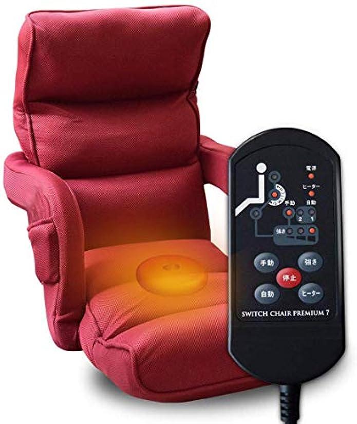 対人レシピ許容SWITCH CHAIR PREMIUM 7 マッサージ器 マッサージ機 肘掛け付き座椅子 マッサージ ヒーター 首 肩 腰 肩こり 背中 マッサージチェア ビクトリアンローズ