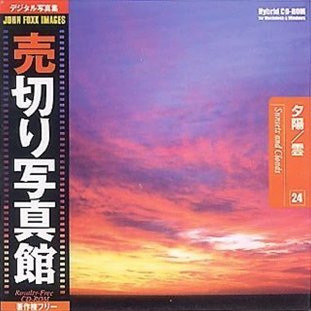 剛性努力するでも売切り写真館 JFI 24 夕陽/雲