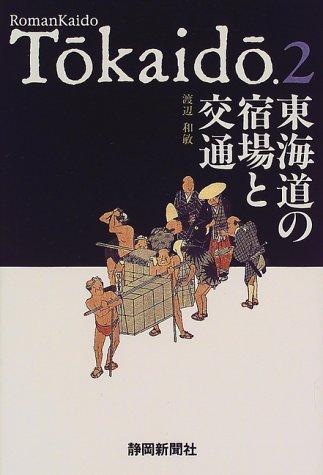 東海道の宿場と交通 (東海道双書(2))