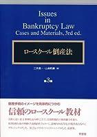 ロースクール倒産法 第3版