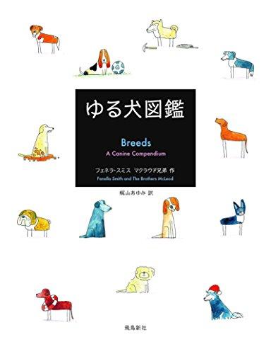 ゆる犬図鑑の詳細を見る