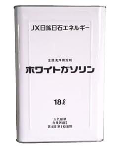 ホワイトガソリン(JX日鉱日石エネルギー) 液体燃料 18リットル