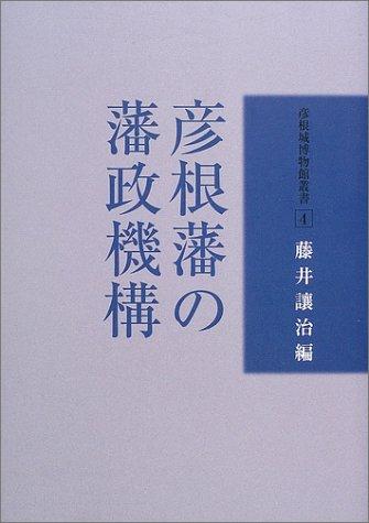 彦根藩の藩政機構 (彦根城博物館叢書 (4))