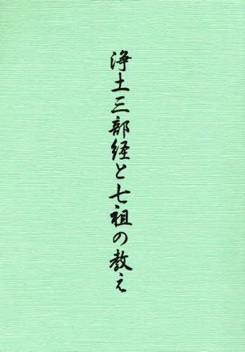 浄土三部経と七祖の教え