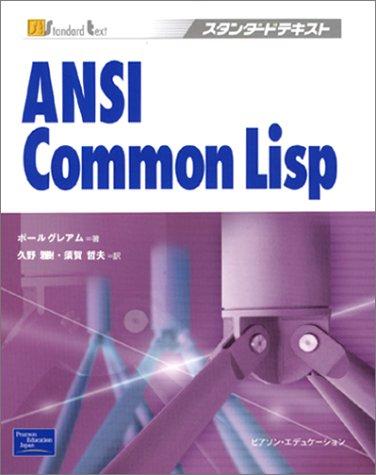 ANSI Common Lisp (スタンダードテキスト)の詳細を見る