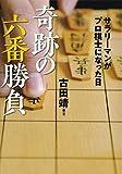 奇跡の六番勝負 サラリーマンがプロ棋士になった日 (河出文庫)