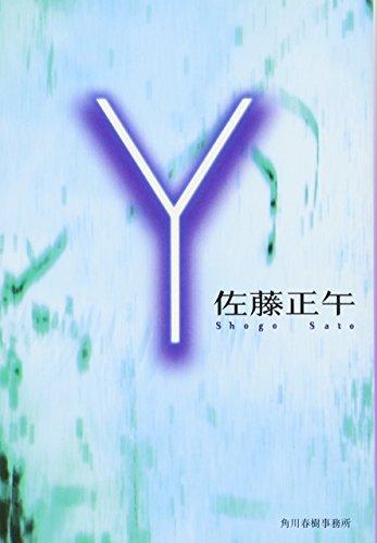 Y (ハルキ文庫)の詳細を見る