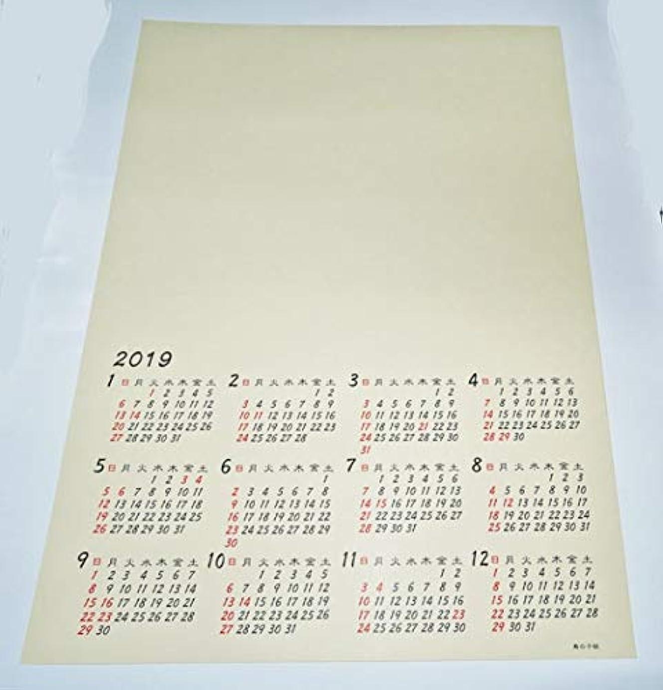 消化層音2020年揮毫用カレンダー(大) 100枚以上で発送