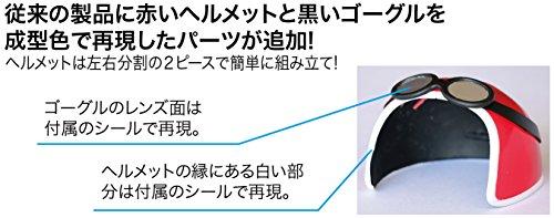 フジミ模型 くまモンのシリーズ No. 3 くまモンのプラモ ライダーヘルメットバージョン 色分け済み プラモデル くまモン3