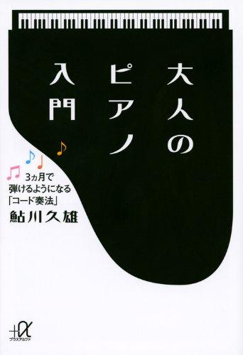 大人のピアノ入門 3ヵ月で弾けるようになる「コード奏法」 (講談社+α文庫)の詳細を見る