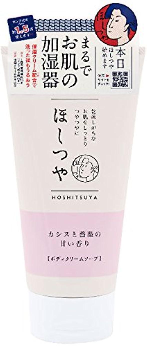 印象的控える現れるまるでお肌の加湿器 ほしつや ボディクリームソープ カシスと薔薇の甘い香り