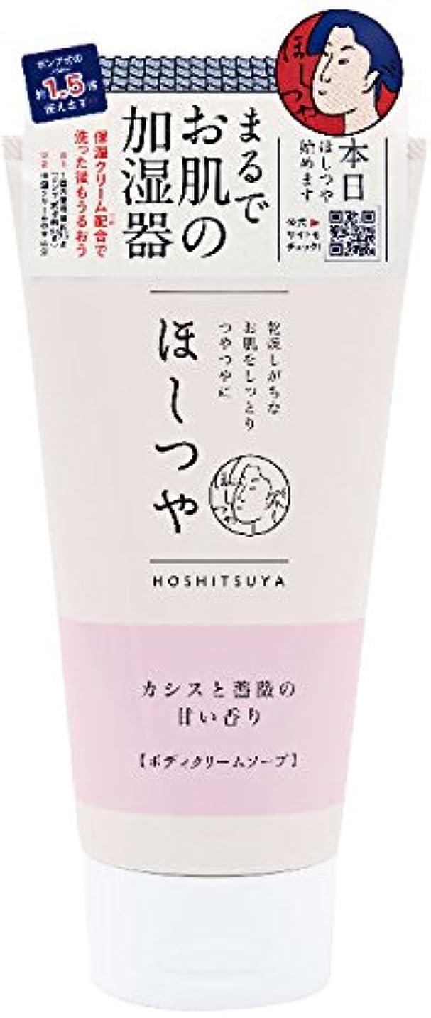 ドロップ排気運命的なまるでお肌の加湿器 ほしつや ボディクリームソープ カシスと薔薇の甘い香り