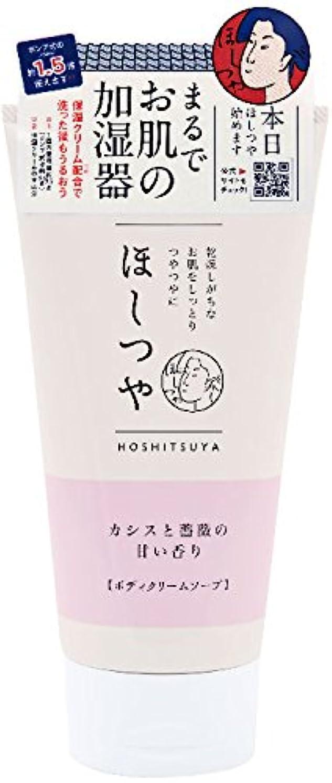 独創的今まで検索エンジンマーケティングまるでお肌の加湿器 ほしつや ボディクリームソープ カシスと薔薇の甘い香り