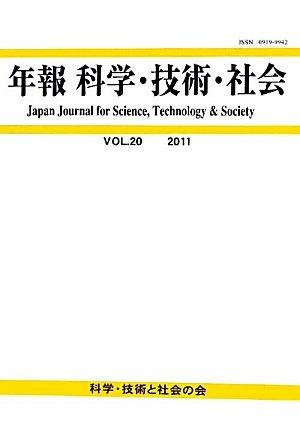 年報科学・技術・社会 第20巻の詳細を見る
