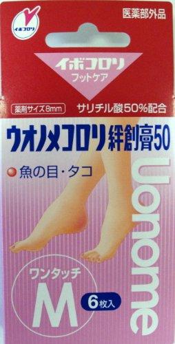 ウオノメコロリ絆創膏50 ワンタッチM