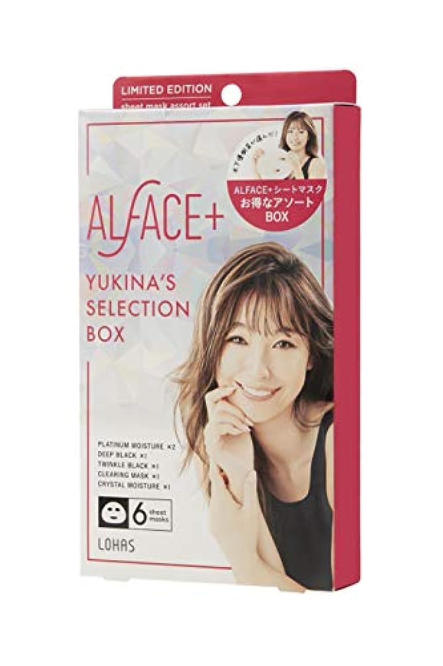 宴会連帯不安ALFACE(オルフェス) オルフェス 木下優樹菜 セレクションボックス フェイスマスク 22-27ml