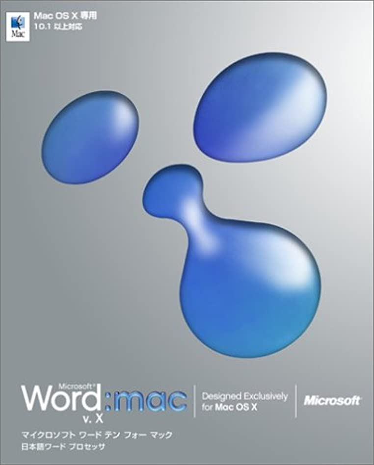 差別化する履歴書悩み【旧商品】Microsoft Word X for Mac
