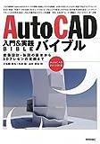 AutoCAD 入門&実践バイブル