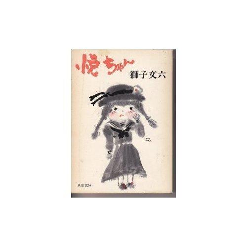 悦ちゃん (ジュニア版日本文学名作選 29)