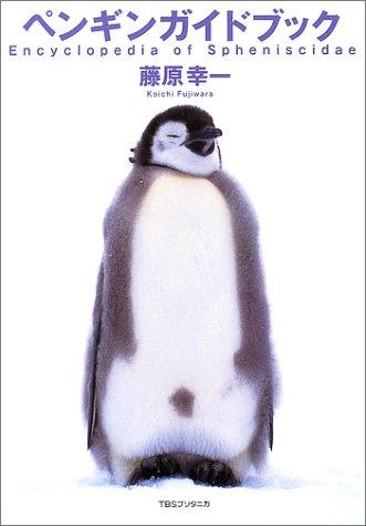 ペンギンガイドブック