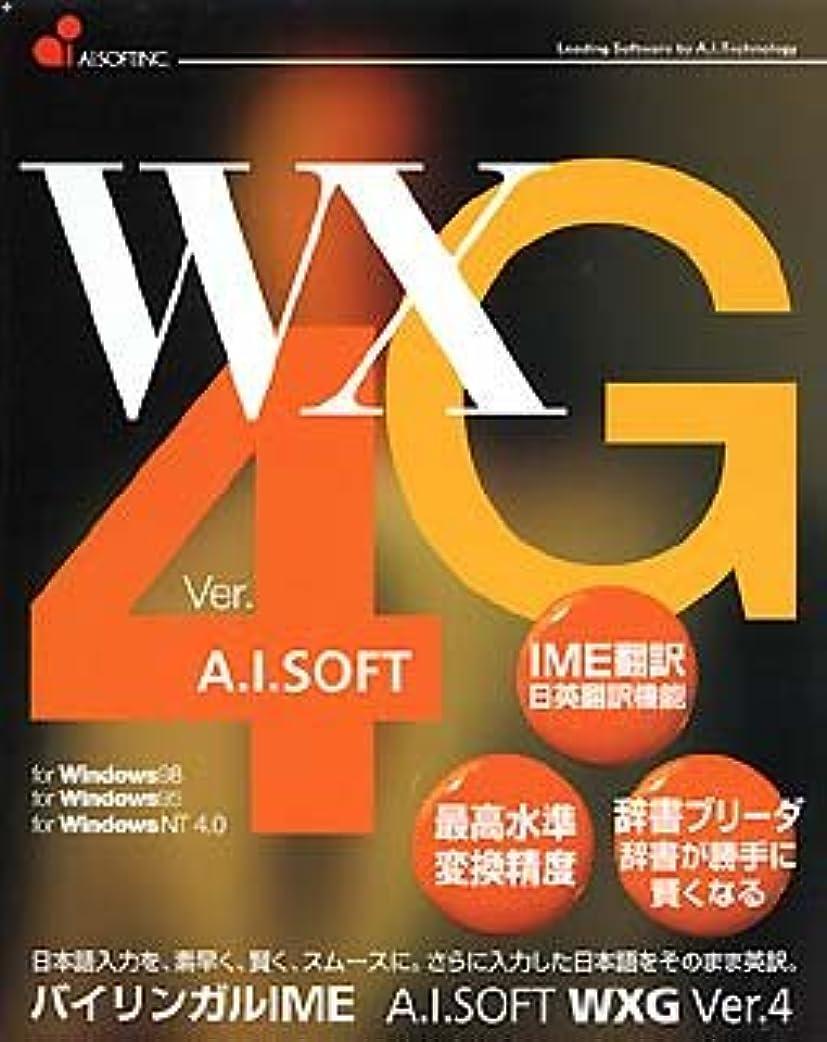 家事安全性見捨てられたA.I.Soft WXG Ver.4