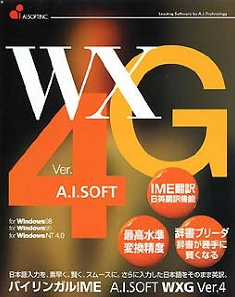 ラックラップセラーA.I.Soft WXG Ver.4
